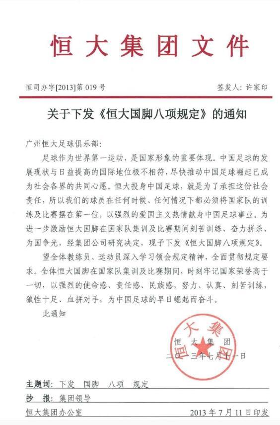 利发国际:皇马青训副总监力挺恒大